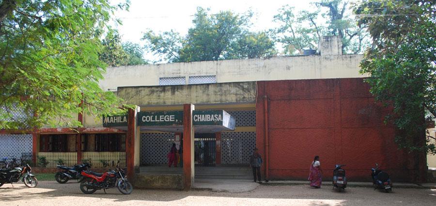 Photo of Mahila College Chaibasa