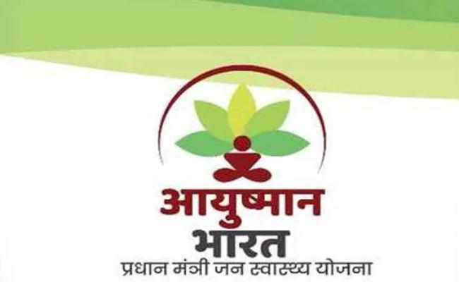 Ayushman Yojna Logo