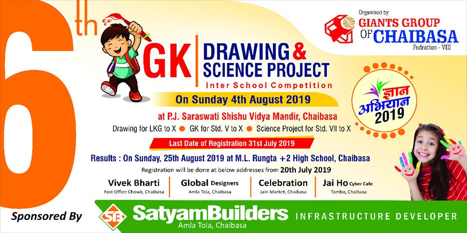 Painting, General Knowledge and Science Competition